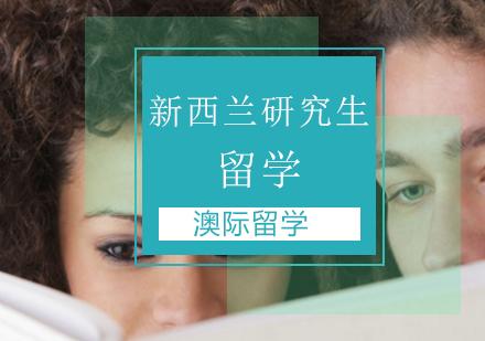 北京新西蘭留學培訓-新西蘭研究生留學