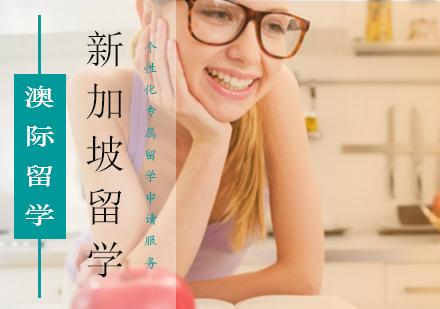 北京新加坡留學培訓-新加坡留學