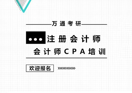 上海注冊會計師培訓-會計師CPA培訓