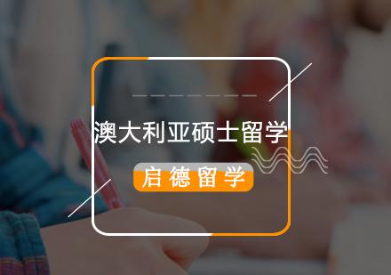 北京澳大利亞留學培訓-澳大利亞碩士留學