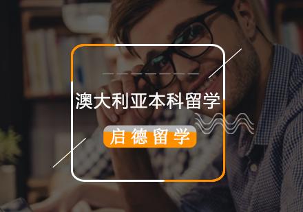 北京澳大利亞留學培訓-澳大利亞本科留學申請