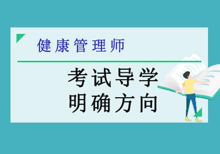 重慶健康管理師培訓-健康管理師培訓班