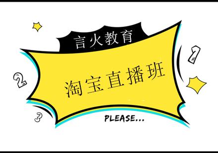 上海電商培訓-淘寶直播班