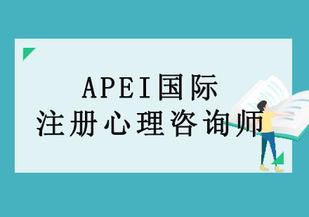 重慶資格認證培訓-APEI國際注冊心理咨詢師培訓