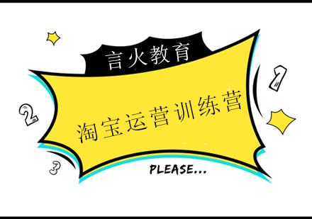 上海電商培訓-淘寶運營訓練營