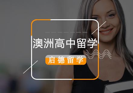 北京澳大利亞留學培訓-澳大利亞高中留學