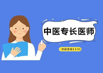 广州优路职业培训_中医专长医师课程