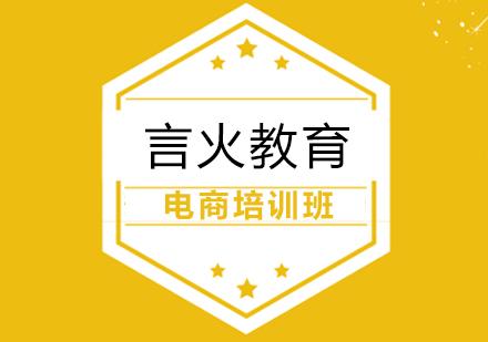 上海電商培訓-電商培訓班