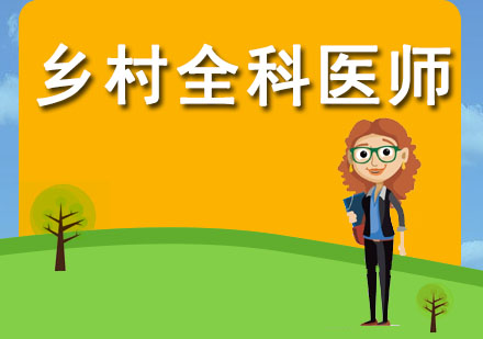 广州优路职业培训_乡村全科医师课程