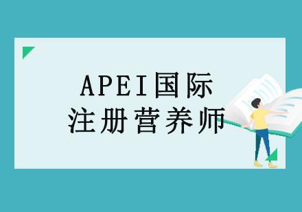 重慶資格認證培訓-APEI國際注冊營養師培訓