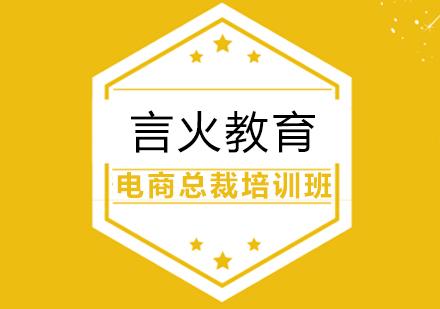 上海電商培訓-電商總裁培訓班