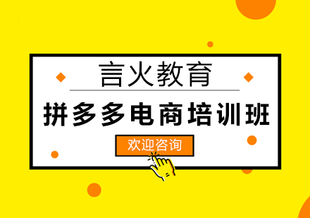 上海電商培訓-拼多多電商培訓班