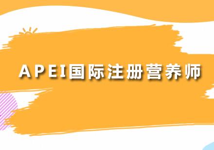 广州优路职业培训_APEI国际注册营养师
