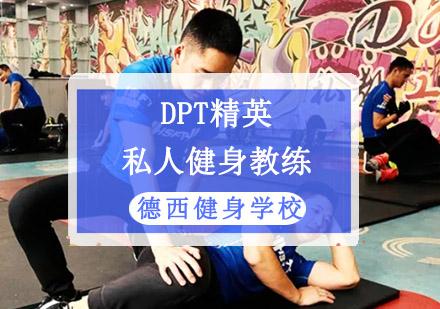 DPT精英私人健身教練培訓