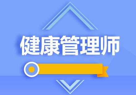 广州优路职业培训_健康管理师课程