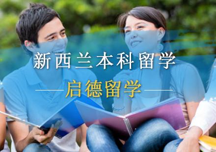 北京新西蘭留學培訓-新西蘭本科留學申請
