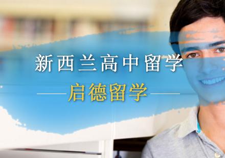 北京新西蘭留學培訓-新西蘭高中留學