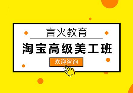 上海電商培訓-淘寶高級美工班