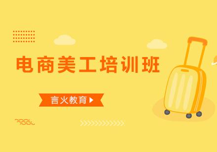 上海電商培訓-電商美工培訓班