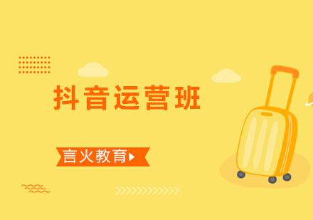 上海電商培訓-抖音運營班