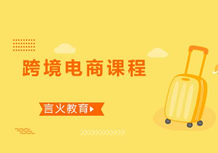 上海電商培訓-跨境電商課程