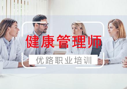 福州優路職業培訓_健康管理師培訓