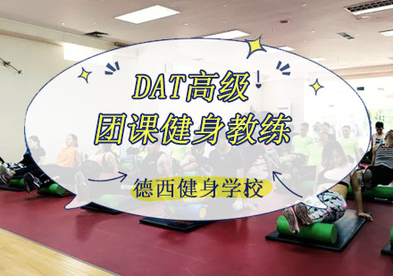 DAT高級團課健身教練課程