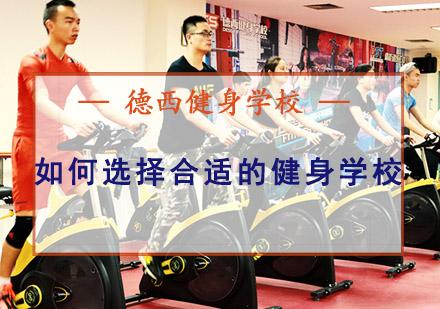 如何選擇合適的健身學校