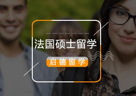 北京法國留學培訓-法國碩士留學