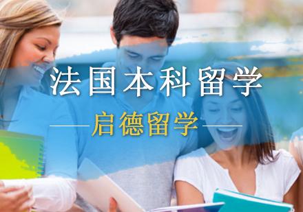 北京法國留學培訓-法國本科留學