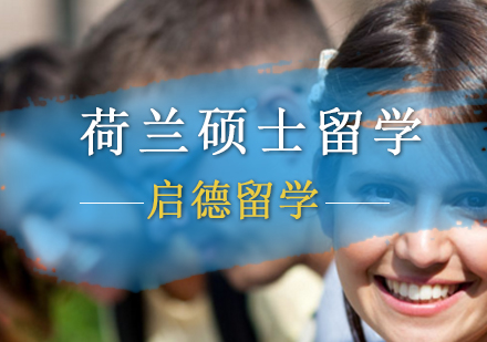 北京荷蘭留學培訓-荷蘭碩士留學