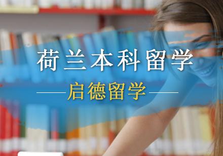 北京荷蘭留學培訓-荷蘭本科留學