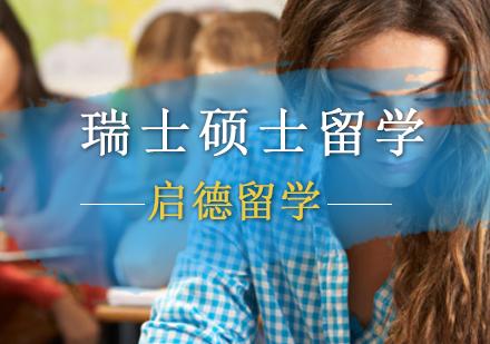 北京瑞士留學培訓-瑞士碩士留學