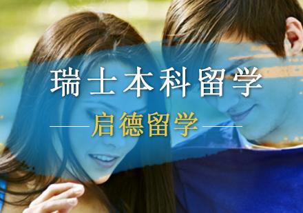 北京瑞士留學培訓-瑞士本科留學