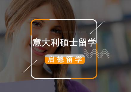 北京意大利留學培訓-意大利碩士留學