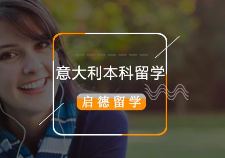 北京意大利留學培訓-意大利本科留學