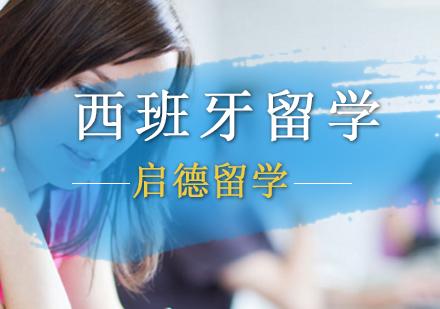 北京西班牙留學培訓-西班牙留學