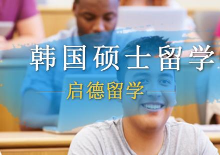 北京韓國留學培訓-韓國碩士留學