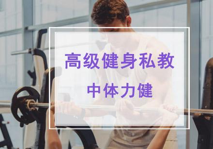 高級健身私教課程