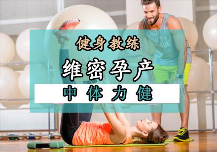 維密孕產健身課程