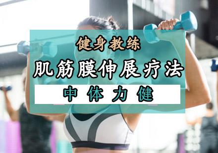 健身教練肌筋膜伸展療法課程
