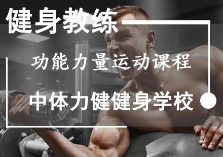 健身教練功能力量運動課程