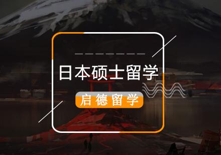 北京日本留學培訓-日本碩士留學
