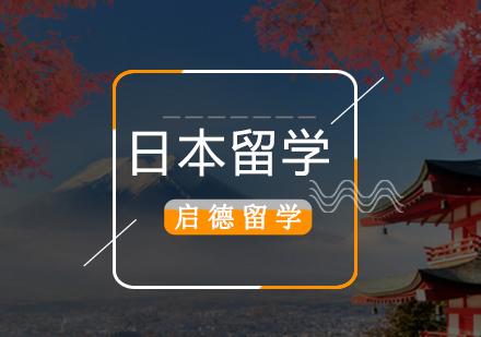 北京日本留學培訓-日本留學