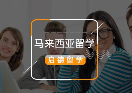 北京馬來西亞留學培訓-馬來西亞留學