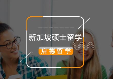 北京新加坡留學培訓-新加坡碩士留學