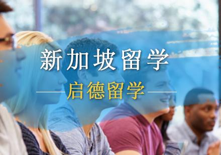 北京新加坡留學培訓-新加坡留學申請