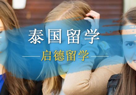北京泰國留學培訓-泰國留學