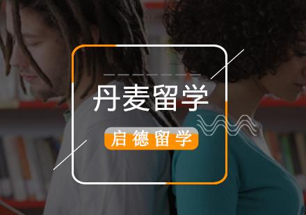 北京丹麥留學培訓-丹麥留學