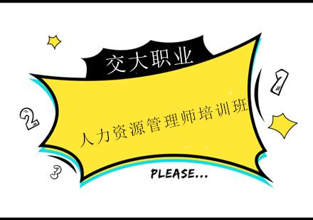 上海人力資源管理師培訓-人力資源管理師培訓班